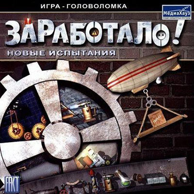 Загрузить Crazy Machines II