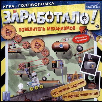 Загрузить Crazy Machines III